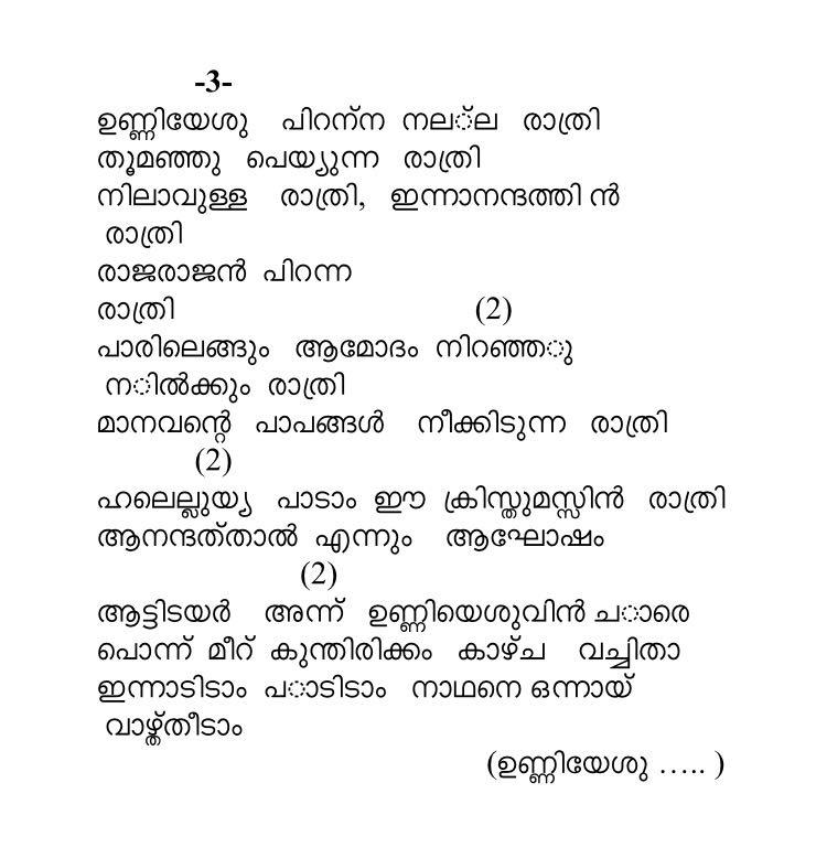 Christmas Carol Songs,Malayalam Lyrics in English ...